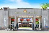 中国人民公安大学继续教育学院