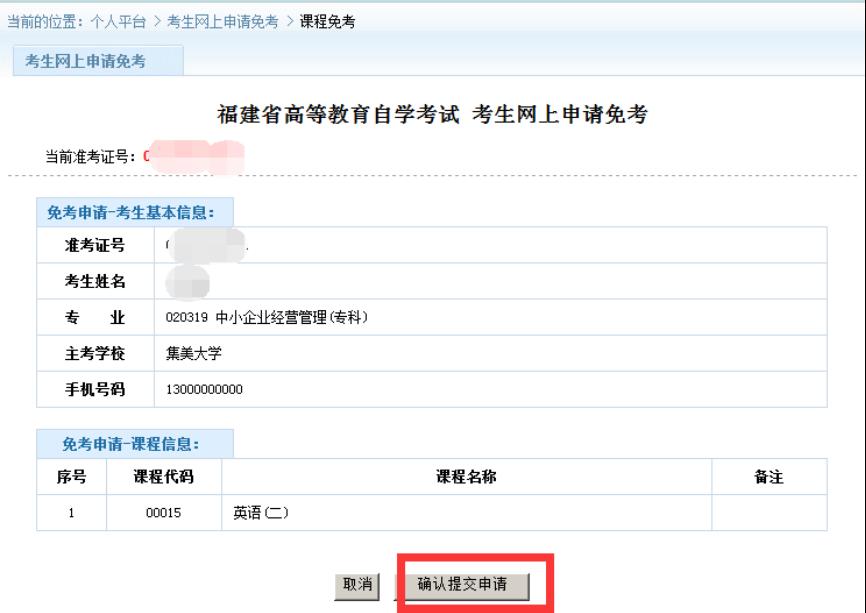 福建省高等教育自学考试课程免考网上申报操作手册