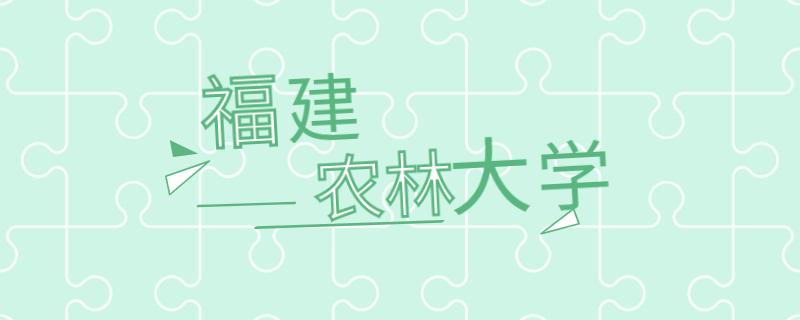 福建农林大学自考本科专业,福建农林大学自考报名