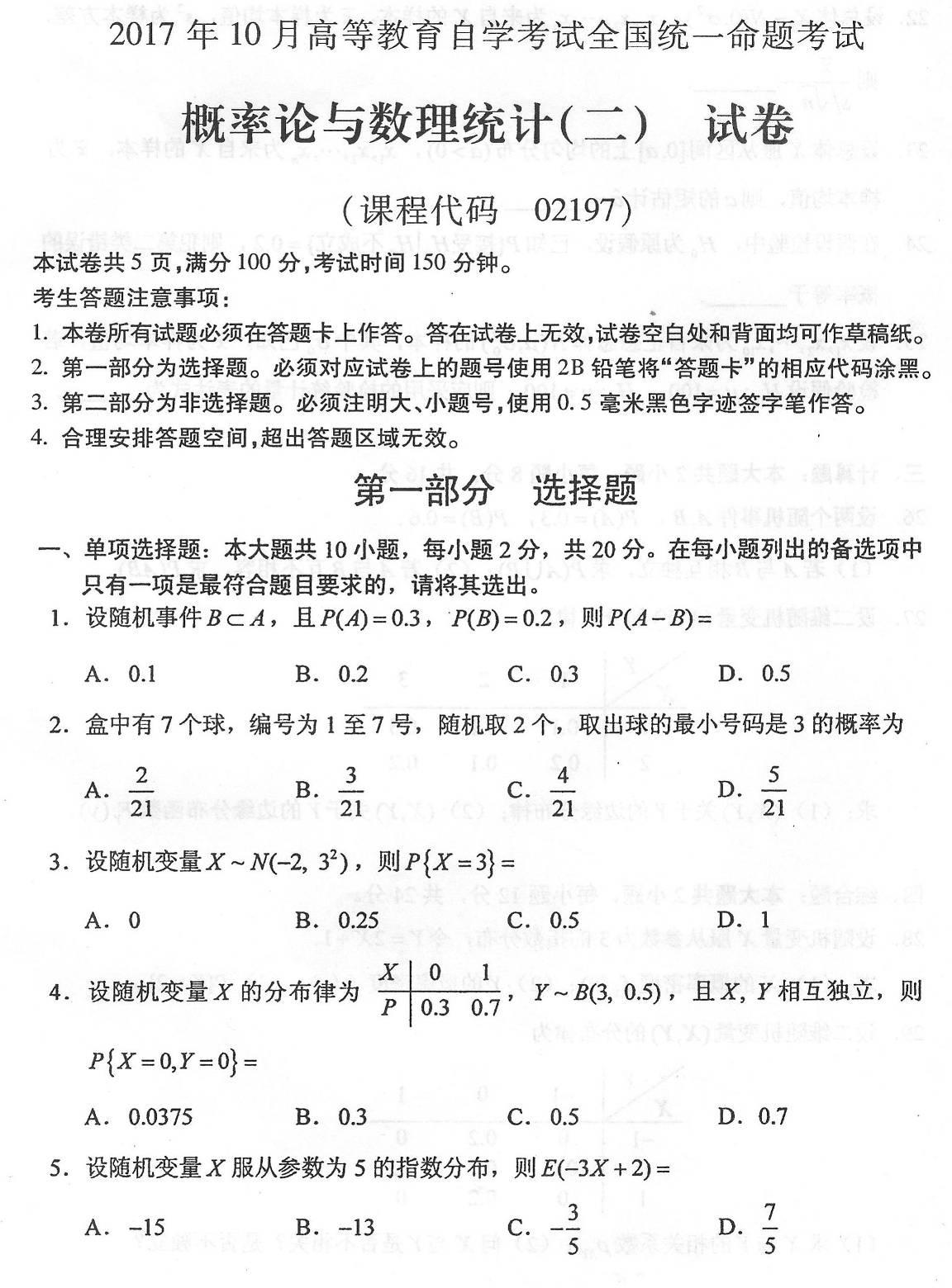 历年真题库:2017年10月自考02197概率论与数理统计(二)试卷及答案