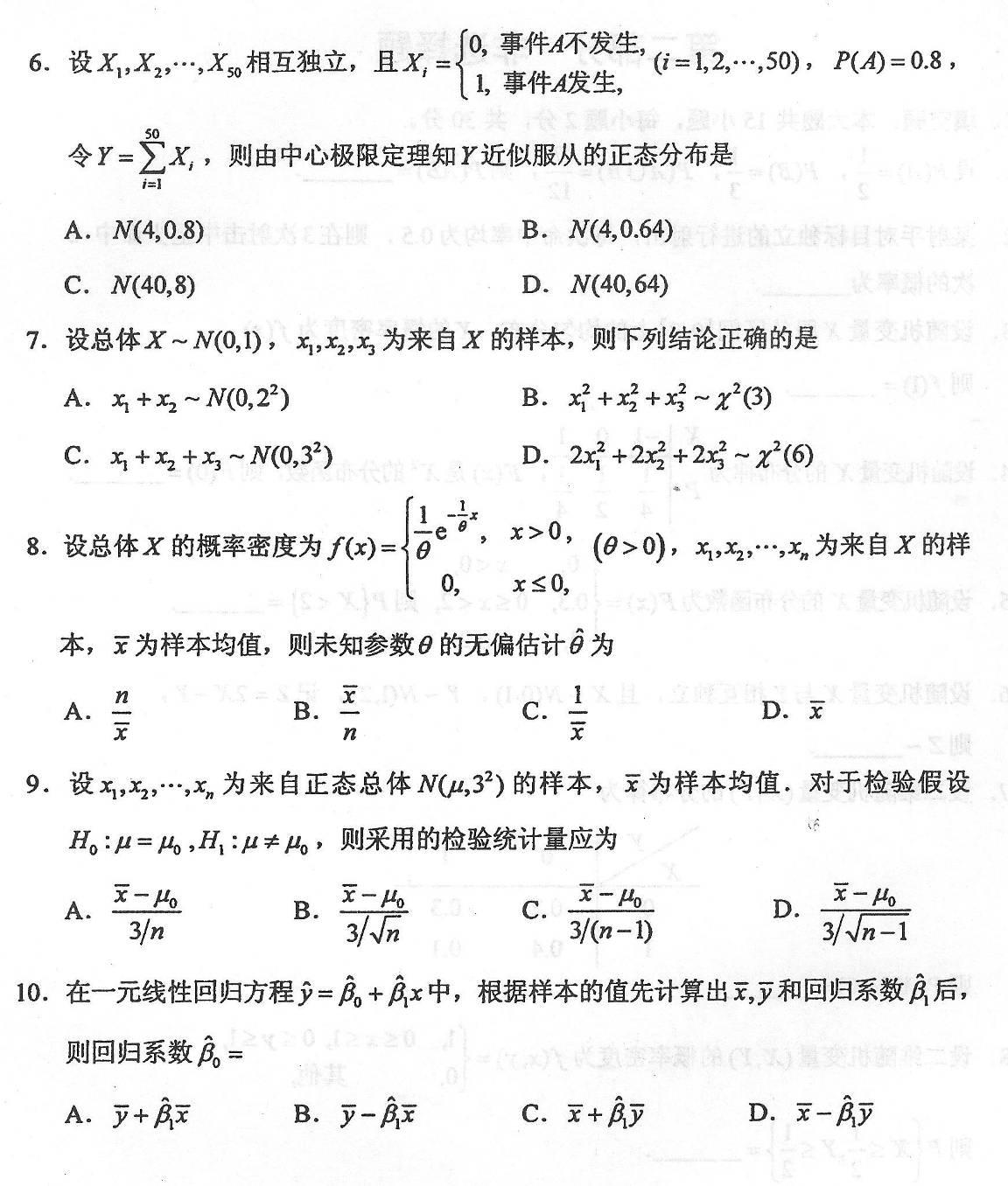 历年真题库:2017年10月自考04183概率论与数理统计(经管类)试卷及答案