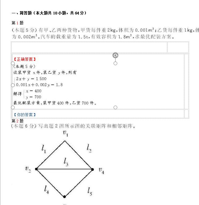 历年真题库:2010年4月自考05361物流数学试卷及答案