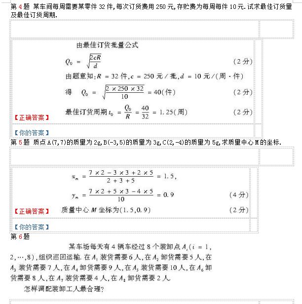 历年真题库:2008年4月自考05361物流数学试卷及答案