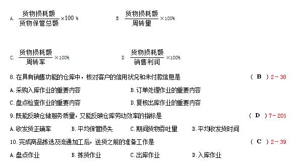 历年真题库:2008年5月自考05379仓储管理(二)试卷及答案