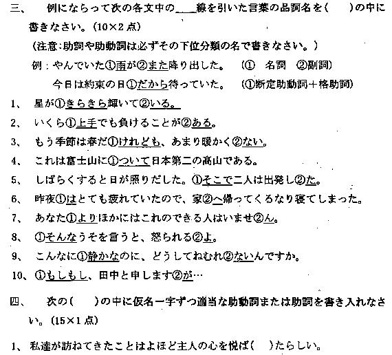 《日语语法》自考真题试卷及答案【2009年1月】