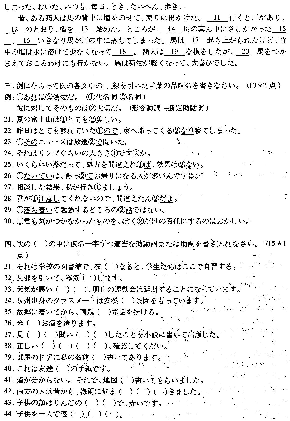 《日语语法》自考真题试卷及答案【2010年1月】