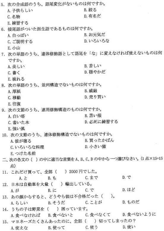 《日语语法》自考真题试卷及答案【2012年1月】