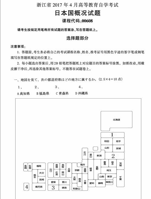 《日本国概况》自考真题试卷及答案【2017年4月】