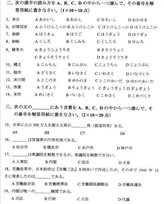 《日本国概况》自考真题试卷及答案【2018年4月】