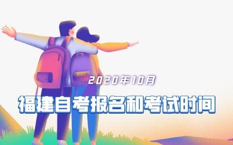 2020年10月福建自考报名和考试时间