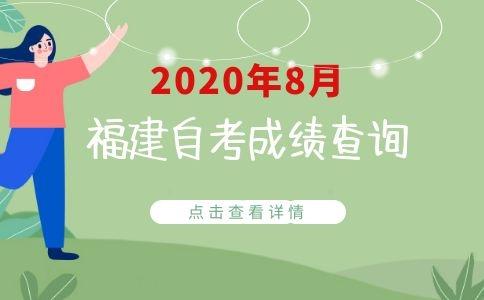 2020年8月福建自考成绩查询