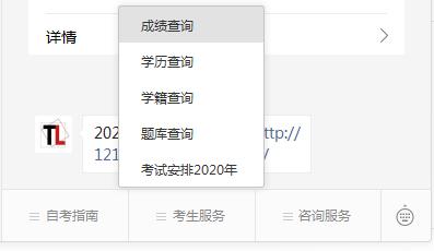 2020年10月福建自考成绩查询时间已公布