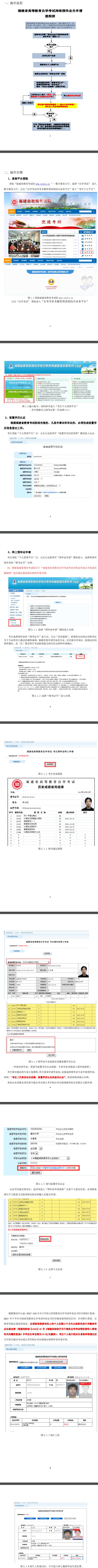 2021年福建省高等教育自学考试考生网络预申请毕业操作手册